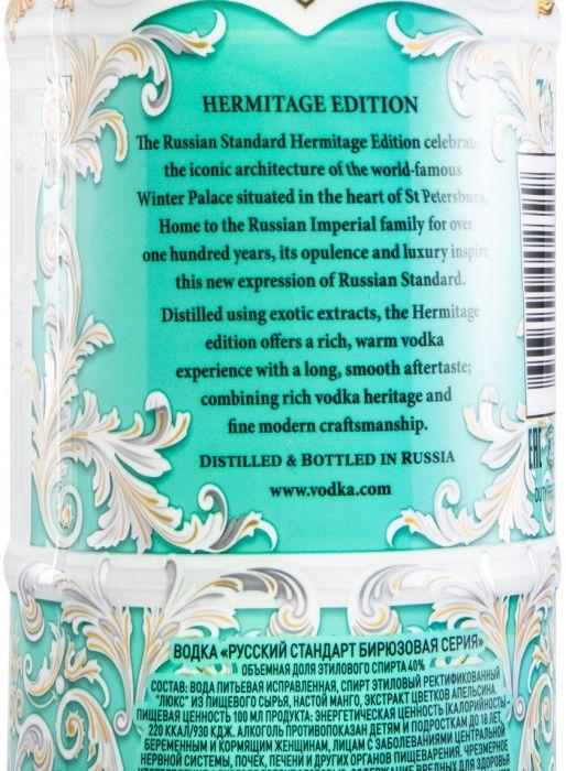Vodka Russian Standard Hermitage Special Edition 1L